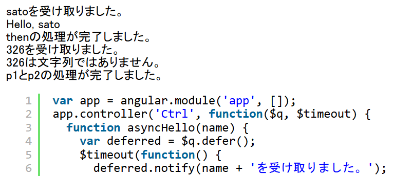 3分でわかるAngularJSの$qサービスのPromise Deferred then all finally