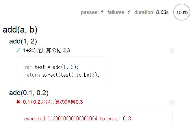 1分でわかるMocha+expect.jsのJavaScriptブラウザテスト