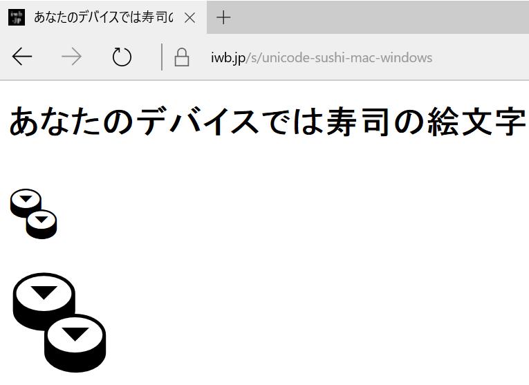 Windows 10 Microsoft Edge 14での寿司の絵文字の表示