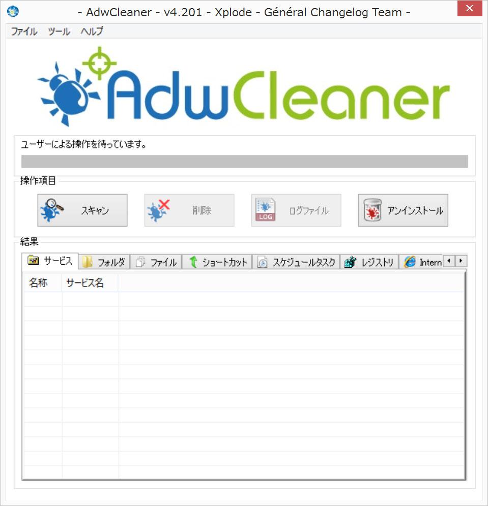 AdwCleanerを開いたらスキャンボタンをクリック