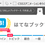"""Firefoxのはてなブックマークのアドオン(拡張機能)はページ内にid=""""url""""が含まれると追加できない"""