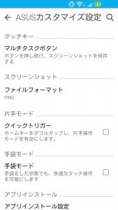 スクリーンショットのファイルフォーマットは初期設定ではJPEGなのでPNGに変更