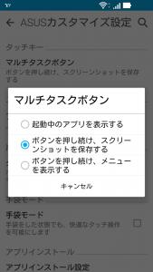 設定にあるASUSカスタマイズ設定のマルチタスクボタンを「ボタンを押し続け、スクリーンショットを保存する」に変更したほうが良い。