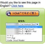 AmazonのKindle配信先の名前の設定変更・削除方法