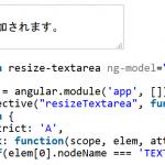AngularJSのディレクティブでtextareaタグの高さを自動調整