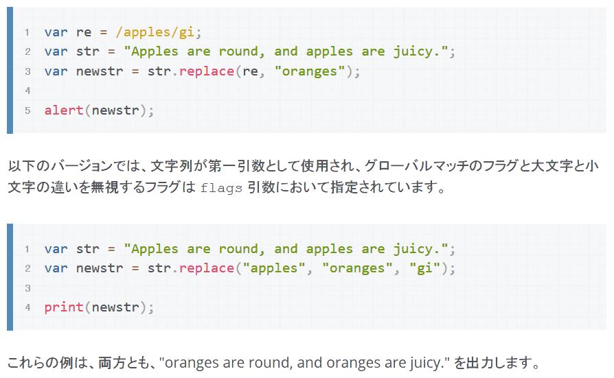 JavaScriptのreplaceの第3引数にg,iなどを指定してはいけない