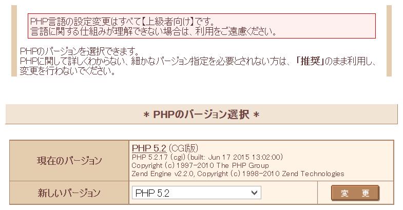 PHP 5.2が選択されていた。
