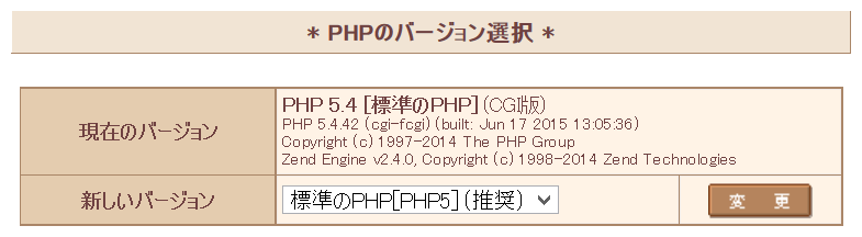 さくらインターネットのPHPのバージョンは標準のPHPを選択する