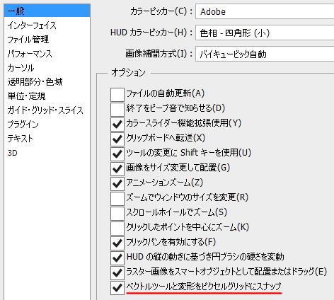 2. 一般→オプションの「ベクトルツールと変形をピクセルグリッドにスナップ」にチェックを入れる