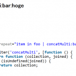 AngularJSのフィルターで配列やオブジェクトを複数統合する方法