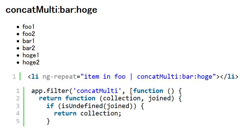 AngularJSのフィルターで配列やオブジェクトを統合する方法