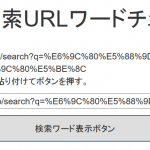 Googleの検索結果URLから検索用語を割り出す方法