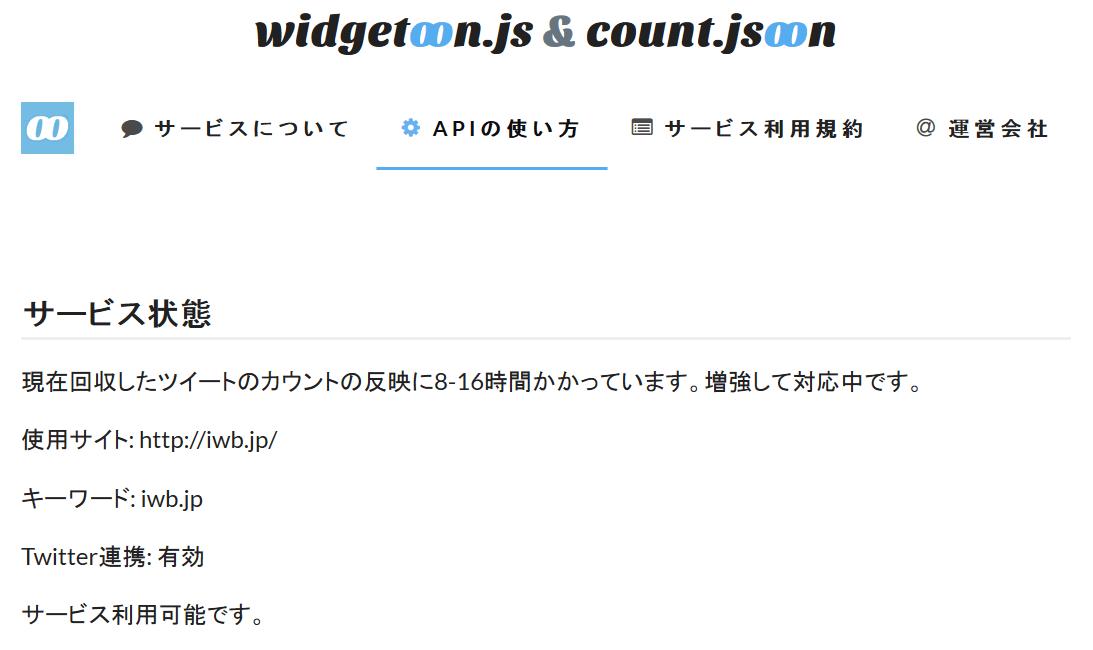 count-json-service