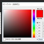Photoshopで特定の場所のRGBやWebカラーの色を1秒で知る方法
