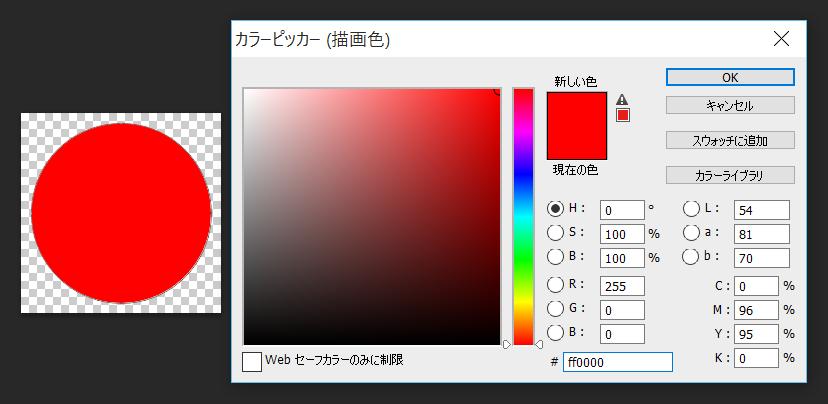 Photoshoで特定の場所のRGBやWebカラーの色を1秒で知る方法