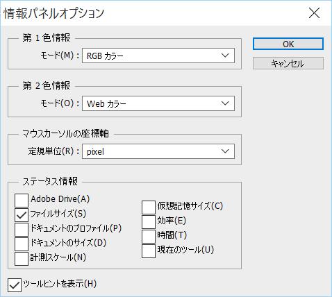 情報パネルを開いたらパネルオプションで第1色情報をRGBカラー、第2色情報をWebカラーに設定。