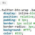 Twitterツイートボタン吹き出しカウンターリンク作成方法