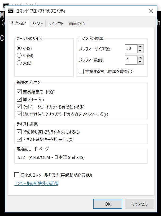 プロパティが表示されたらオプションタブの編集オプションとテキスト選択のチェックボックスをすべて有効にする。