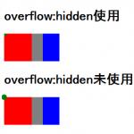 CSSのclearfixにoverflow:hiddenを使用してはいけない理由