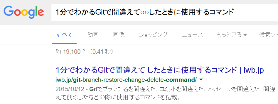○○が除外された状態で表示されてしまったGoogle検索結果