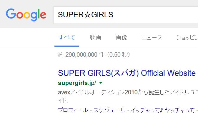 SUPER☆GiRLS Google検索結果