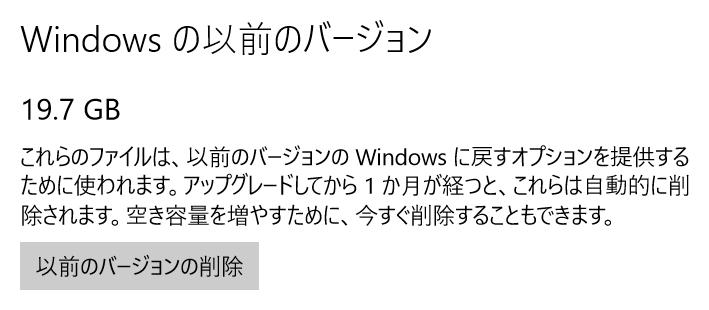 Windowsはアップデート時にアップデート前の以前のバージョンのデータを保存する