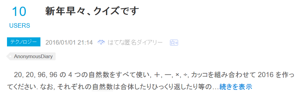 新年早々、2016を作成する増田のクイズに回答した