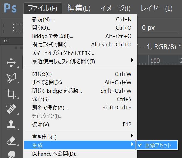 ファイル->生成->画像アセット