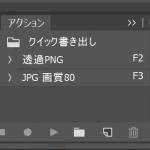 Photoshop CC 2015で使えるPNGやJPGの超高速書き出し方法