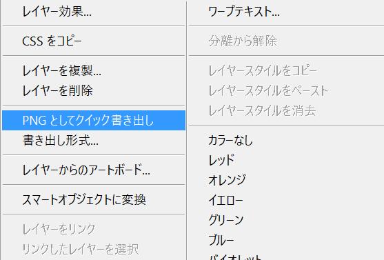 適当なレイヤーを右クリックして「PNGとしてクイック書き出し」を選択する