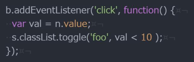 JavaScriptのclassList.toggleは第2引数に条件文を入れられる
