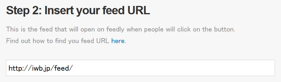 RSSフィードのURLを入力する