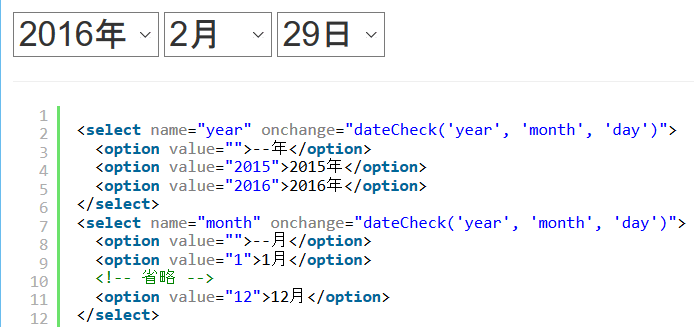 JavaScriptでフォームで無効な日付を絶対選択させない方法