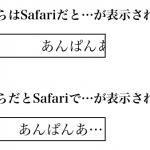 SafariだとCSSのtext-overflowの省略がバグで表示されない