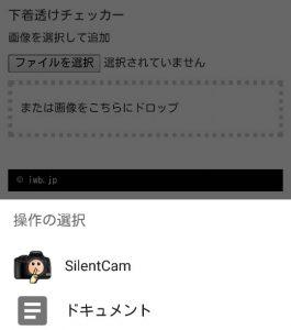 スマートフォンであればファイルを選択からSilentCamなどのカメラアプリで撮影後、すぐに比較画像を確認できる。