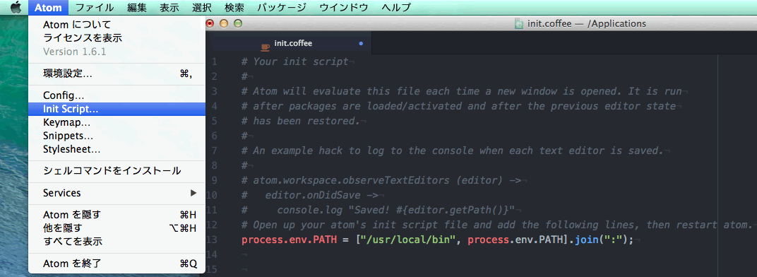 AtomのInit Script...を選択して開いて以下を追記する。