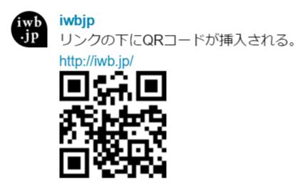 リンクを貼るとリンクの下にQRコードを表示する。