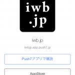 iwb.jpのブログをPush7のプッシュ通知に対応