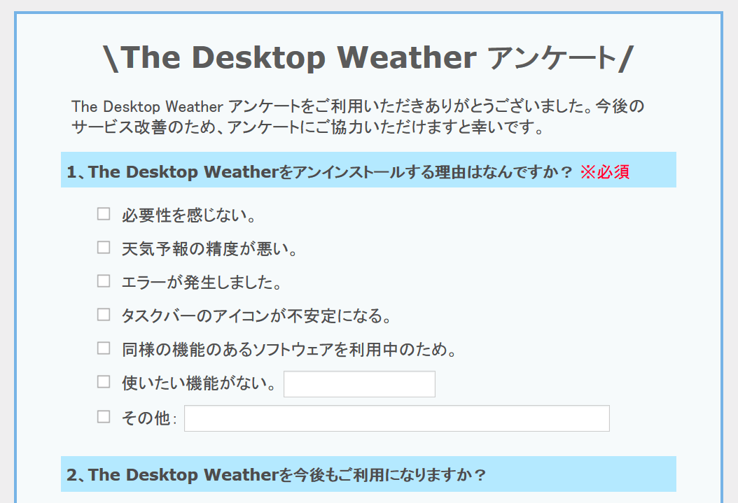 The Desktop Weatherのアンケートページが勝手に開かれるが時間の無駄なので無視して閉じる