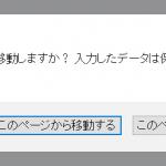フォームに入力した時のみ画面遷移時にアラート表示する方法