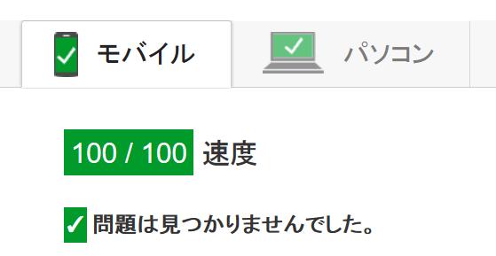 PageSpeed Insightsで絶対に100点を取らない方法