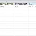 3分でわかるExcel VBAでIEを利用したHTMLのチェック方法