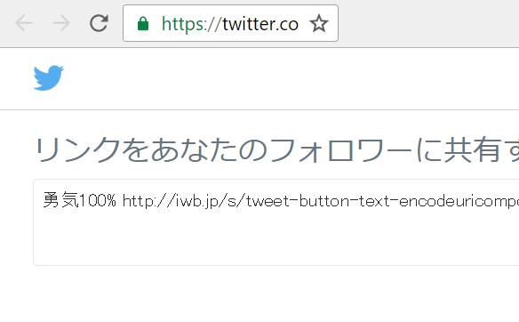 textパラメーターに%が含まれていてもencodeURIComponentでエンコードすればツイートするページが正しく表示される。
