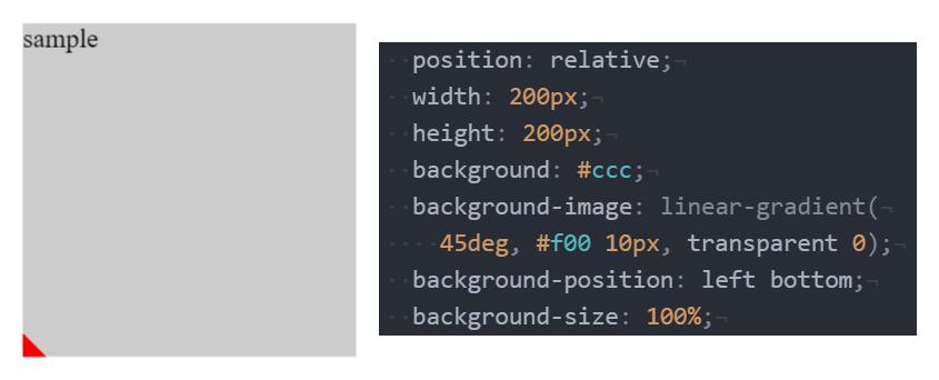CSSだけで四角形の隅に三角のマークを追加する方法