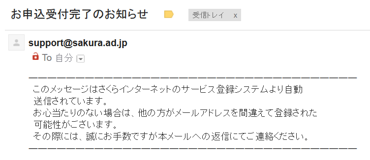 最初に届くメールはお申込受付完了のお知らせで、この時点ではまだサーバ証明書は発行されていないので注意。