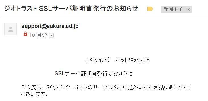 私の場合は24分後にSSLサーバ証明書発行のお知らせが届いた。