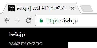 1分でわかるさくらインターネットでWordPressをSSL化する方法