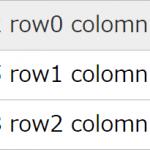 JavaScriptのDOMでのtableタグ構築最適解