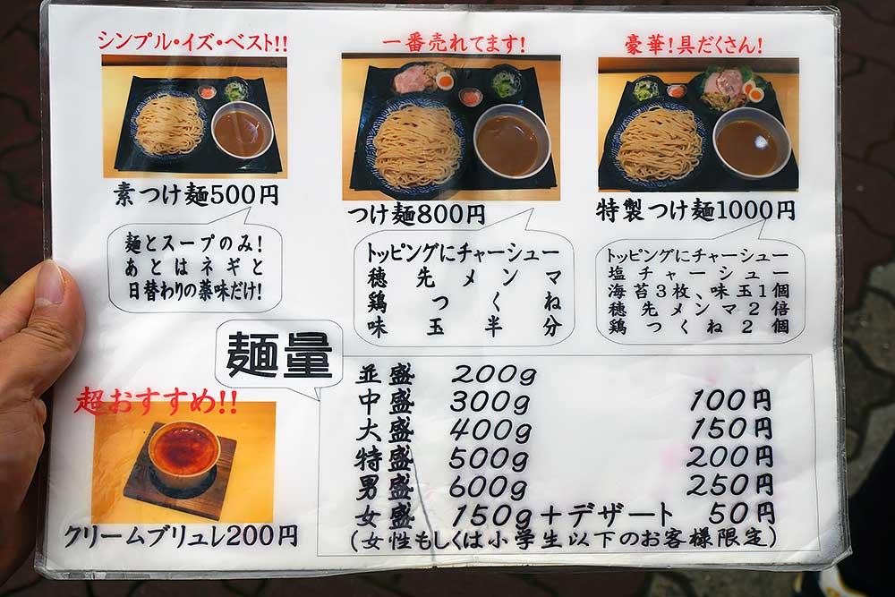 東京都葛飾区亀有北口 つけ麺道のメニュー表