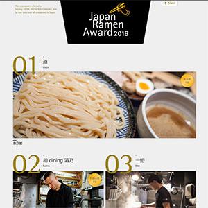 食べログ JAPAN RAMEN AWARD 2016